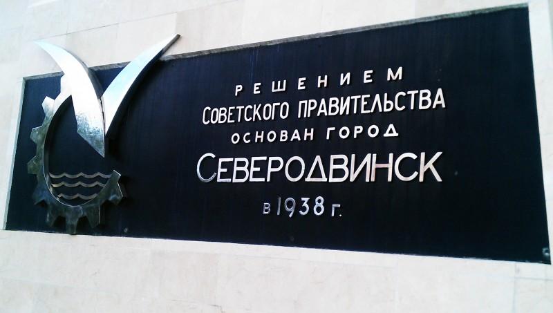 Опубликованы решения 27 заседания Совета депутатов Северодвинска
