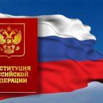 Конституции России – 25 лет
