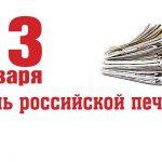 Председатель горсовета поздравил работников СМИ с Днем российской печати