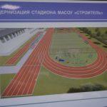 Планы «Строителя»: открытие спортшколы и модернизация стадиона