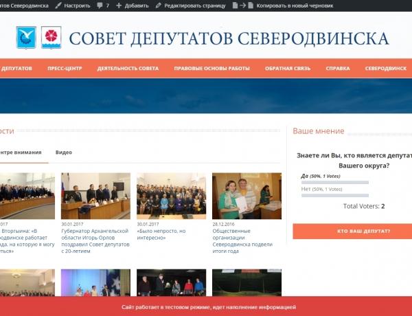 Сайт Совета депутатов Северодвинска возобновил работу на новой платформе