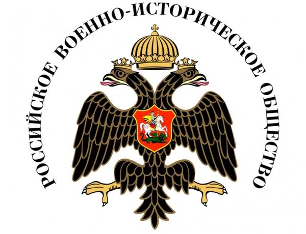 В Северодвинске открылось отделение Российского военно-исторического общества