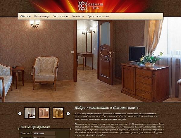 «Севмаш-отель» планируют перепрофилировать
