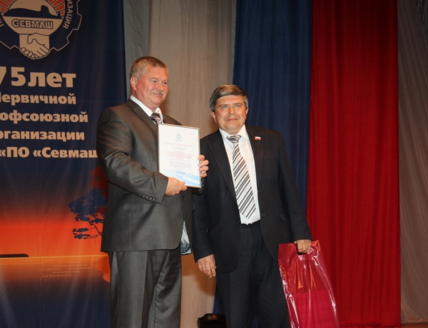 Депутаты поздравили профком «Севмаша» с юбилеем