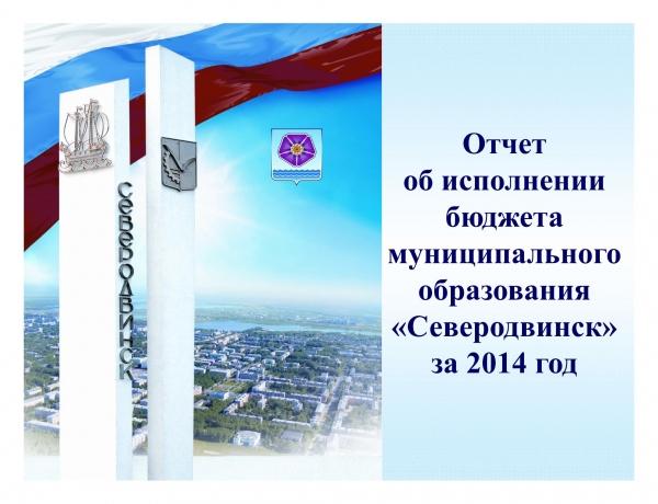 Депутаты утвердили отчет об исполнении местного бюджета-2014