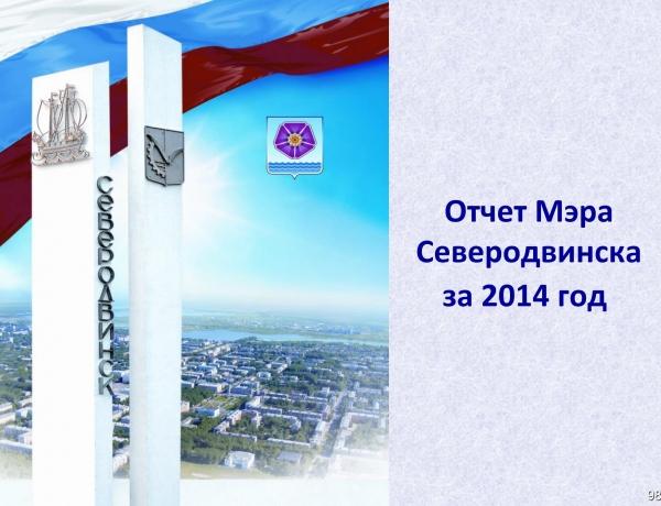 Отчет Мэра. Комментарии депутатов